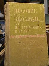 Посібник з біології для вступників у вузи. Ганжина. Мінськ., 1978.