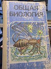 Загальна біологія. 10-11 клас. Бєляєв. 1991.