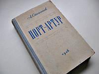 "Исторический роман ""Порт-Артур"" Степанов А.Н.Год издания 1946, фото 1"