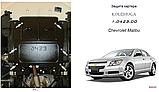 Захист картера двигуна і кпп Chevrolet Malibu 2012-, фото 3
