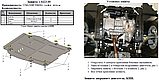 Защита картера двигателя и кпп Chevrolet Malibu 2012-, фото 2