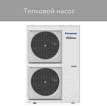 Тепловой насос (воздух-вода)