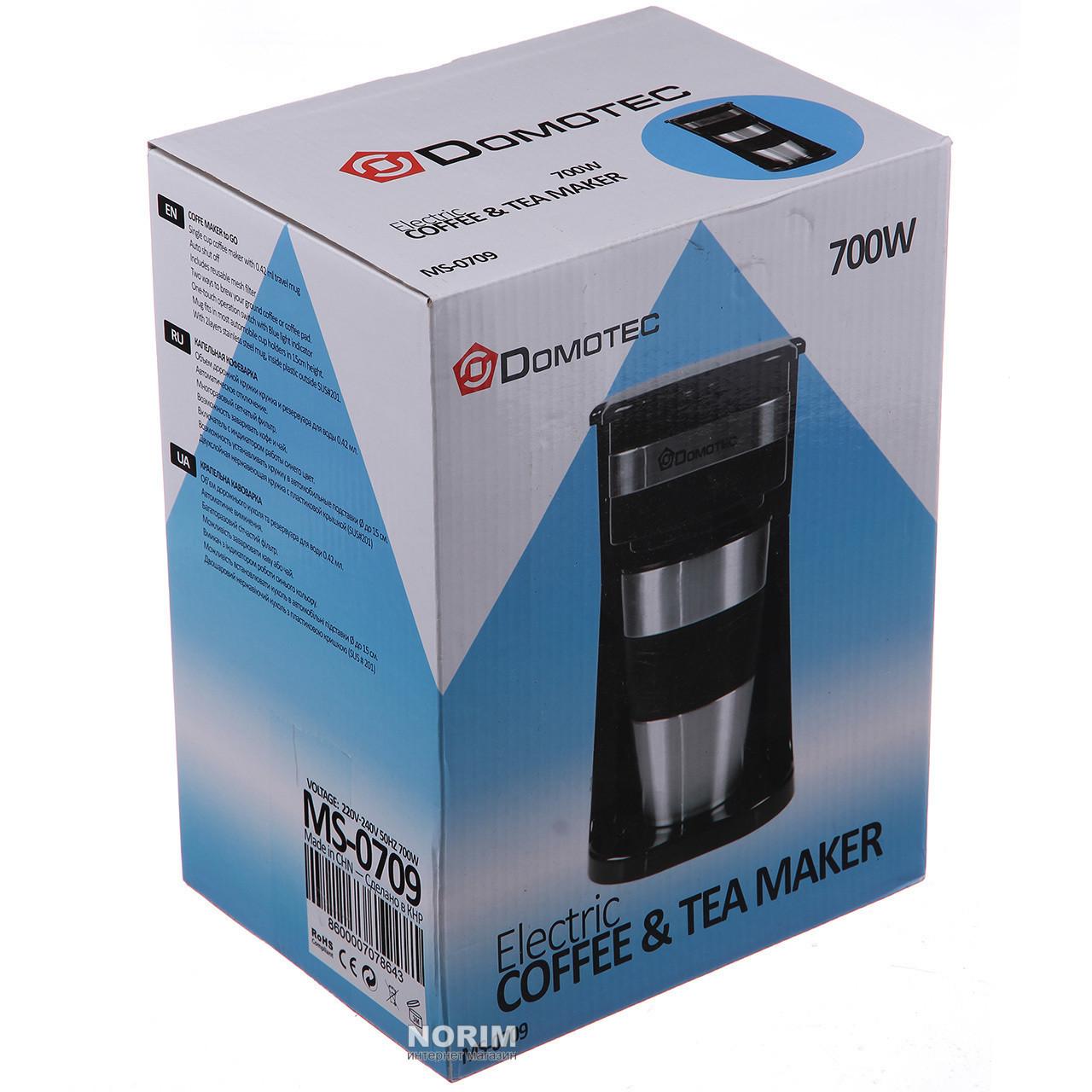 Кофеварка+термо стакан DOMOTEC MS-0709 (220V)