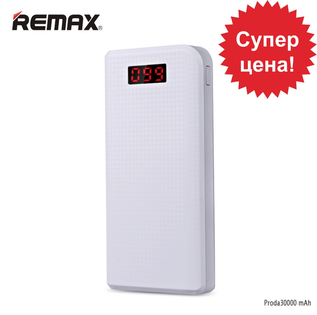 Повербанк Remax Proda 30000 mAh, Power bank, аккумулятор