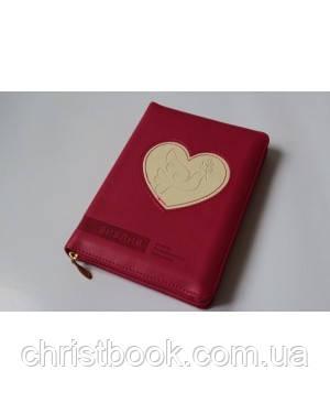 Библия, Синодальный перевод, 13х18 см, кожзам, на молнии, индексы, сердце