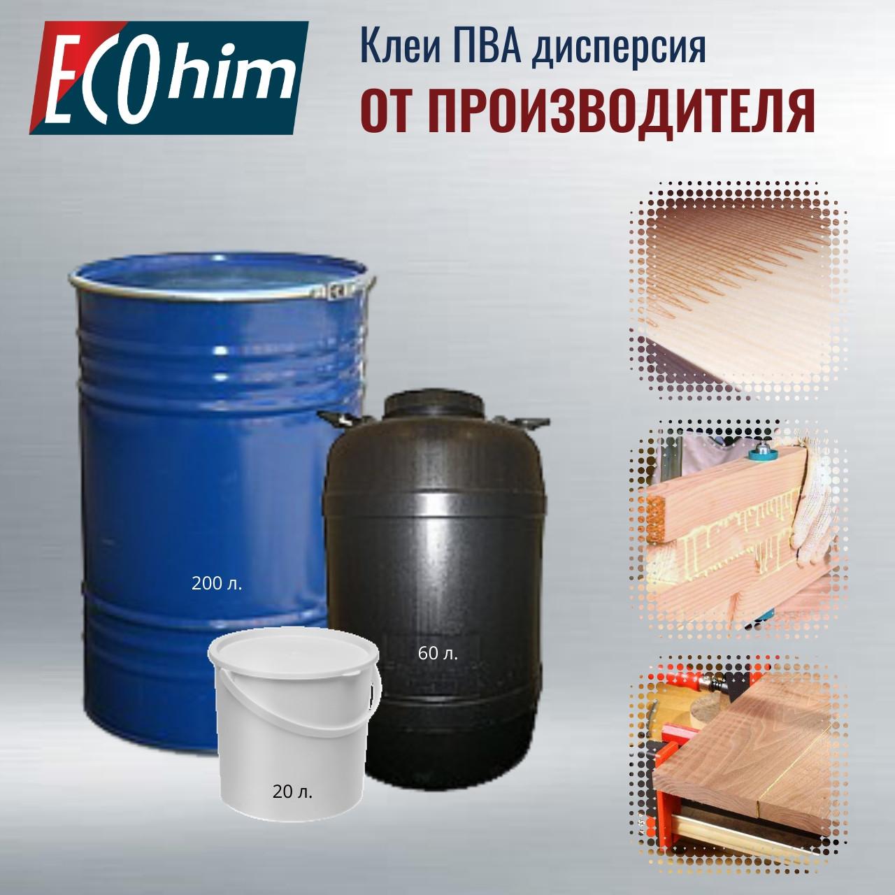 Клей ПВА дисперсия марка Д 51/10С пластифицированная оптом