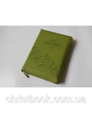 Библия, Синодальный перевод, 13х18 см, кожзам, на молнии, индексы, оливки
