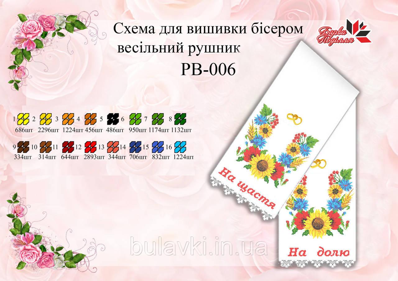 Рушнык Свадебный  РВ 006