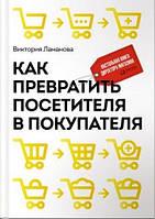 Как превратить посетителя в покупателя: Настольная книга директора магазина. Ламанова Виктория.