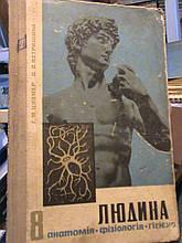 Людина. Анатомія, Фізіологія. Гігієна. 8 клас. Цузмер. К., 1974, 1073, 1986, 1992,