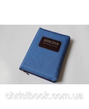 Библия, Синодальный перевод, 13х18 см, кожзам, на молнии, индексы, голубая