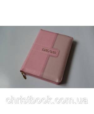 Библия, Синодальный перевод, 13х18 см, кожзам, на молнии, индексы, розовая