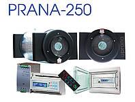 Prana 250 - рекуператор полупромышленный 650/610 куб.м./час. Бесплатная доставка.