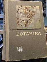 Ботаніка. 5-6 клас. Корчагіна. К., 1968, 1971.