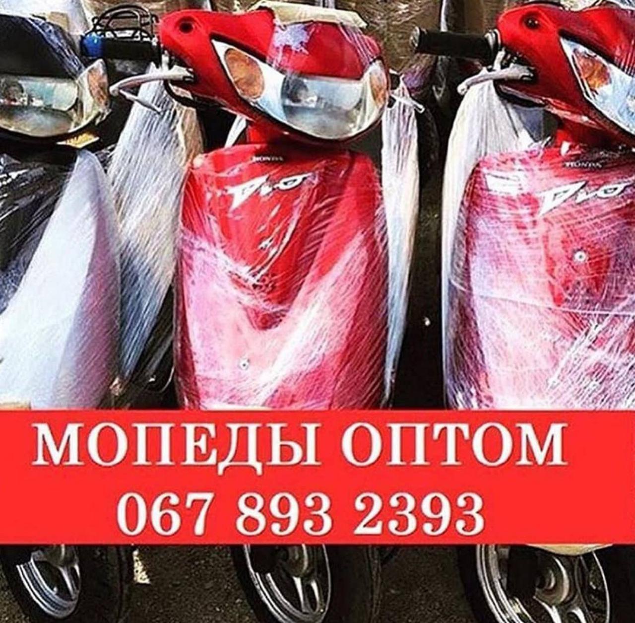 Мопеды оптом японские скутеры 100% оригинал из Японии со склада Honda Yamaha Suzuki и другие