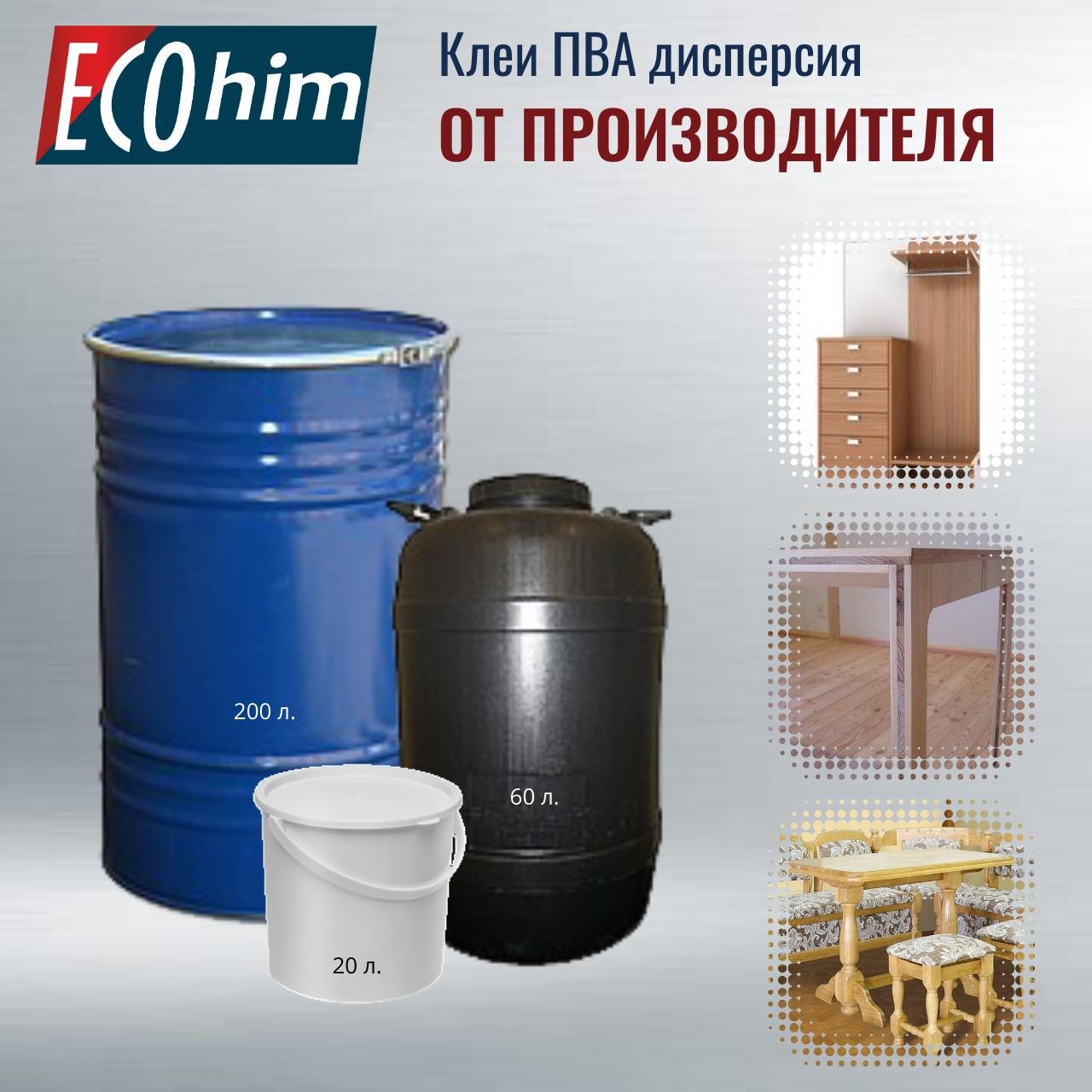 Клей ПВА дисперсия марка Д 40П пластифицированная оптом