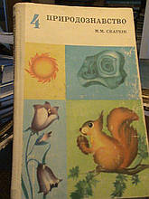 Природознавство. 4 клас. Скаткін., К.,1979.
