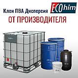 Клей ПВА дисперсия марка Д 40/10С пластифицированная оптом, фото 5