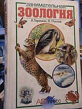 Цікава зоологія. Теремів. М. 1992.