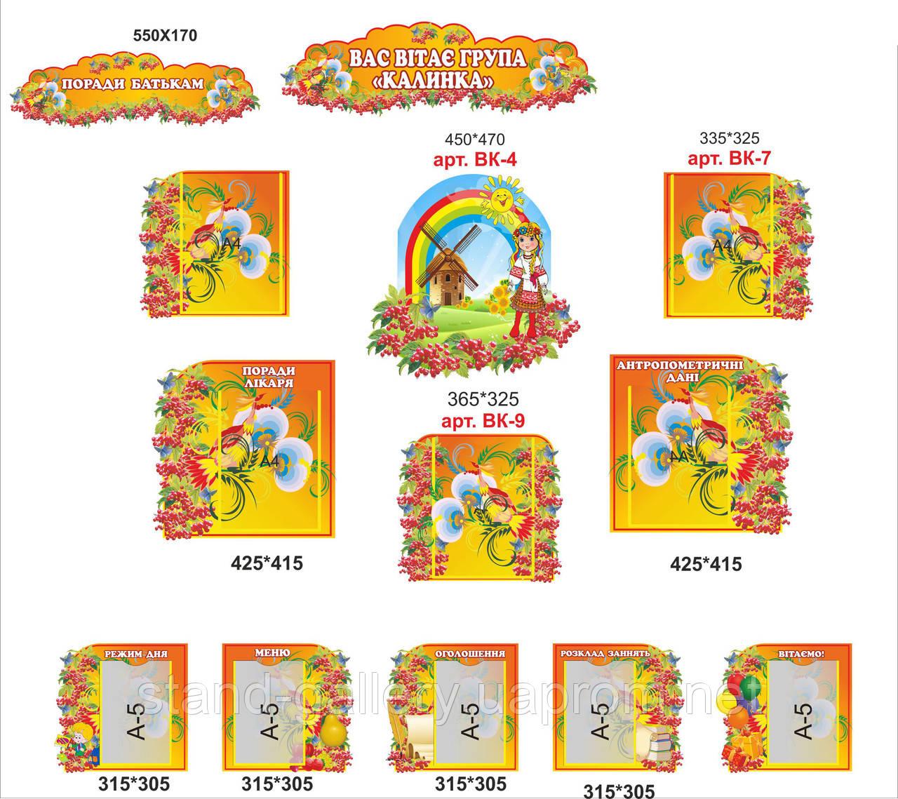 Стенды для детского сада группа Калинка