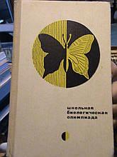 Шкільна біологічна олімпіада. Рабинова. М., 1968.