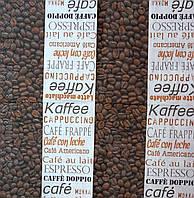 """Салфетка декупажная 33Х33см 13 """"Кофейные напитки"""" (товар при заказе от 200 грн)"""