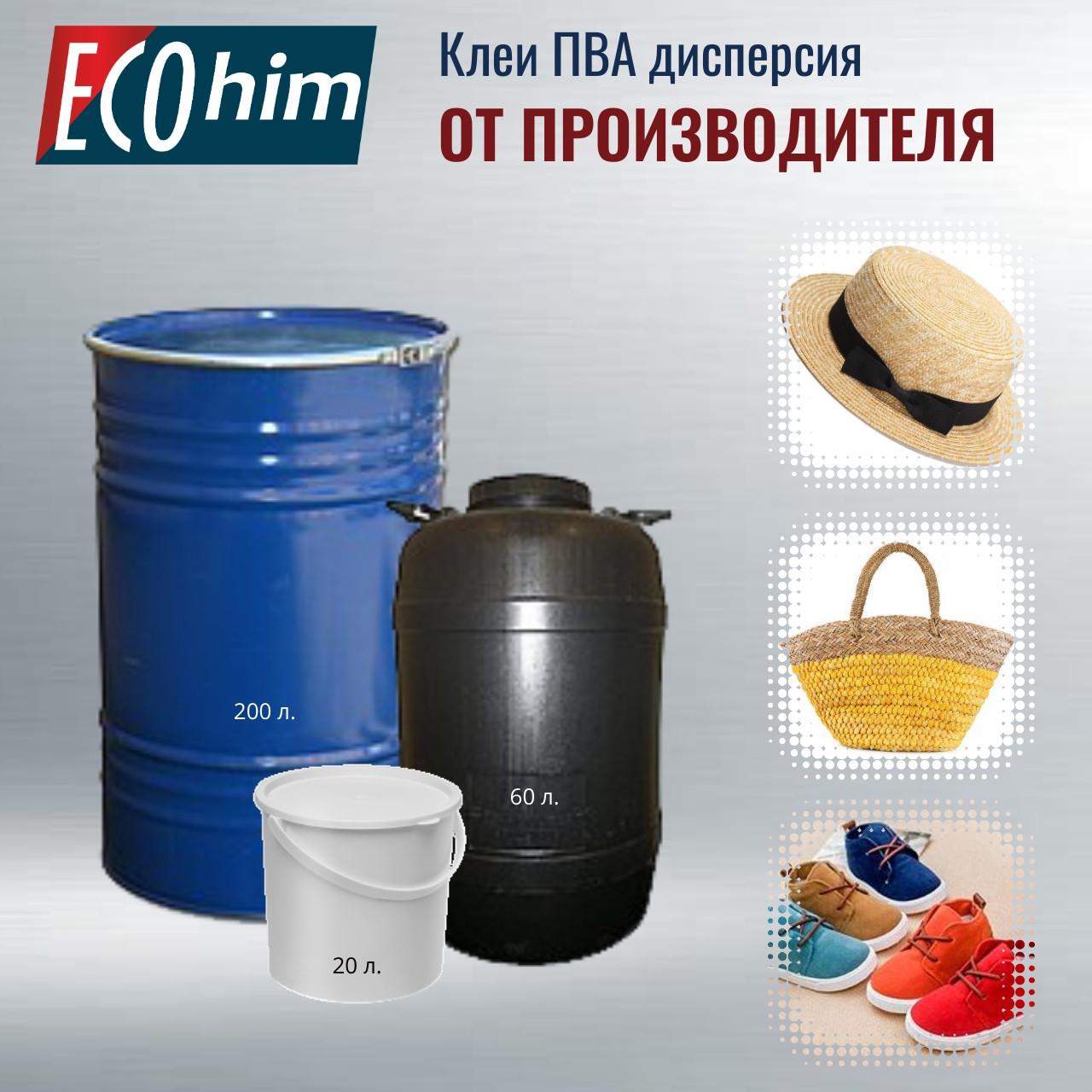 Клей ПВА дисперсия марка Д 35П пластифицированная оптом