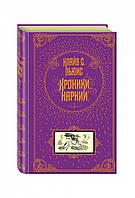 «Хроники Нарнии» Льюис К.С.