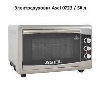 Электродуховка Asel AF-5023 (50 литров, с таймером) Турция