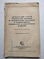 Англо-русский словарь технических терминов по мукомольному, крупяному и комбикормовому производству