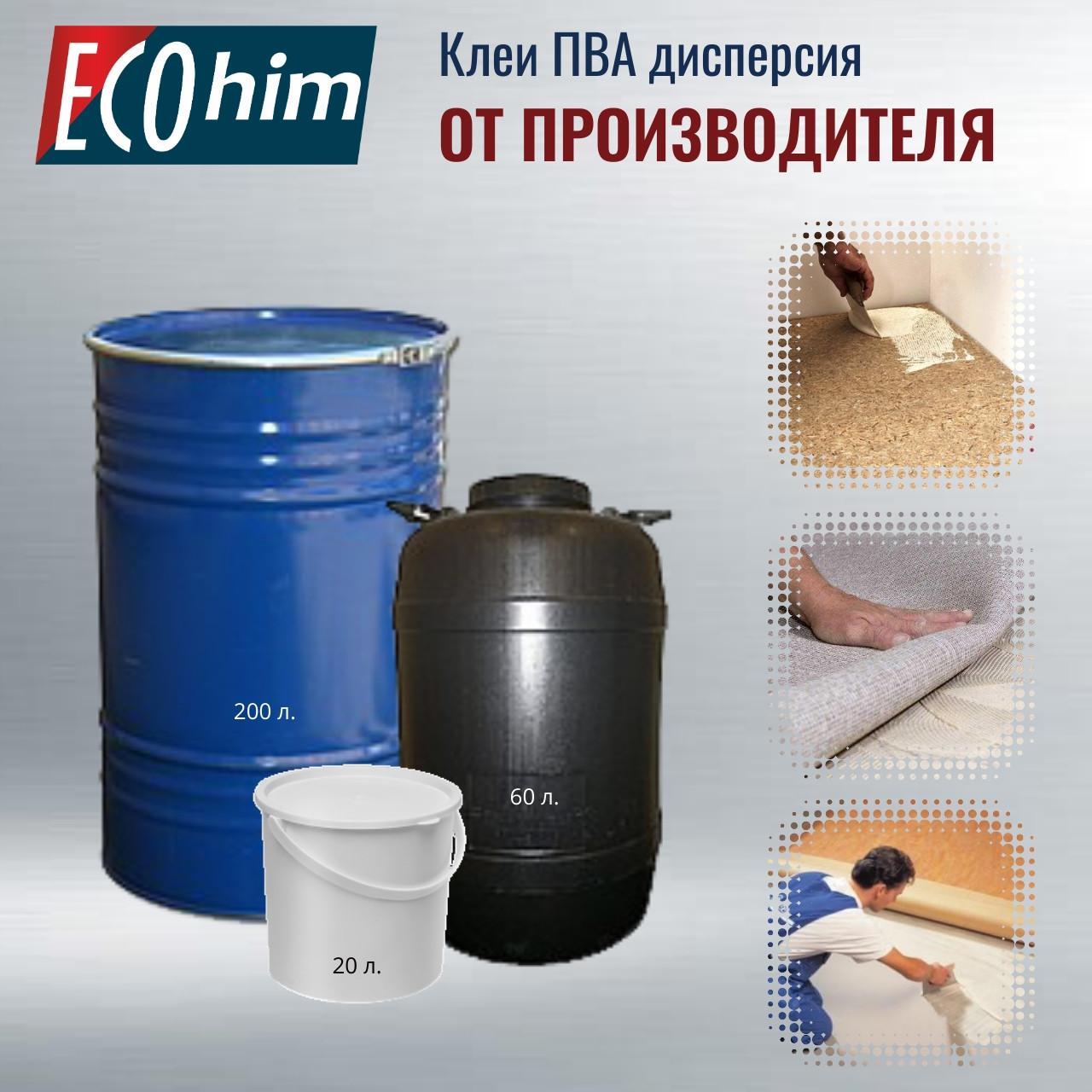 Клей ПВА дисперсия марка Д 25/10С пластифицированная оптом