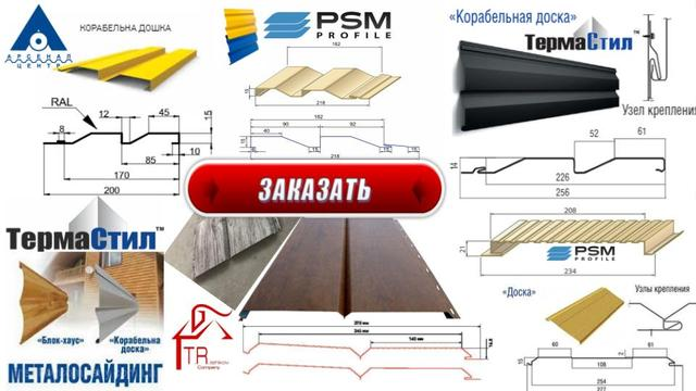 металлосайдинг-ассортимент-T/R/ishkovcompany