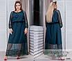 Платье длинное вечернее под пояс сетка+кружево+евро-бенгалин 46-48,50-52,54-56,58-60,62-64 , фото 3