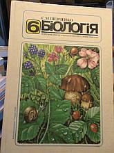Шевченка Біологія. 6 клас. 1996