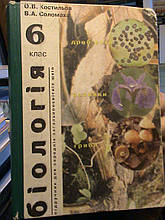 Костильов. Біологія. 6 клас. До, 1999