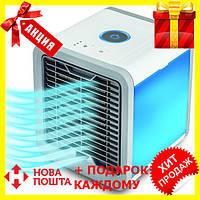 Портативный охладитель воздуха Arctic Rovus Мини кондиционер и увлажнитель,  вентилятор с охлаждением, Новинка
