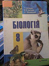 Базанова. Біологія. 8 клас. 2008.