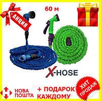 Шланг садовый поливочный X-hose 60 метров м, Новинка