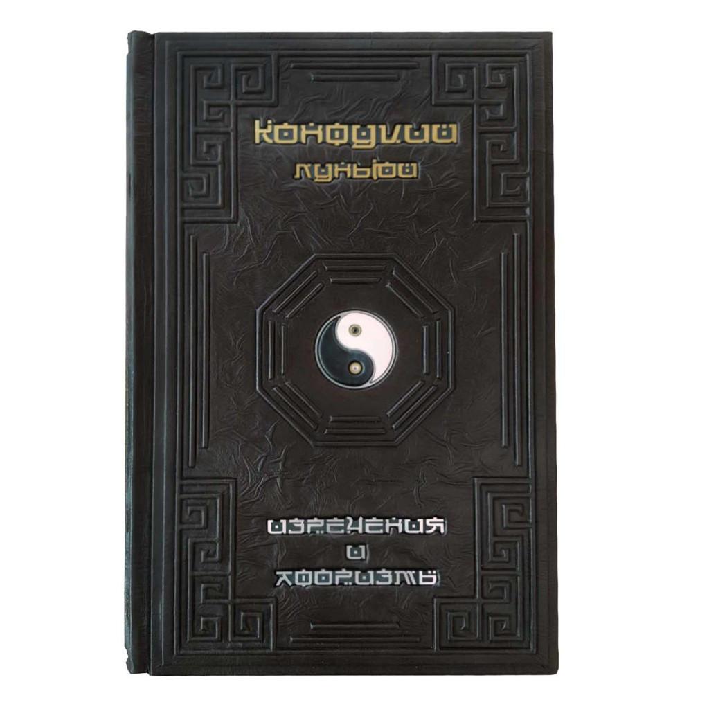 """Книга в шкіряній палітурці """"Конфуцій Луньюй. Вислови та афоризми"""""""
