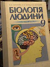 Шабатура. Біологія людини. 9 клас. 2000.