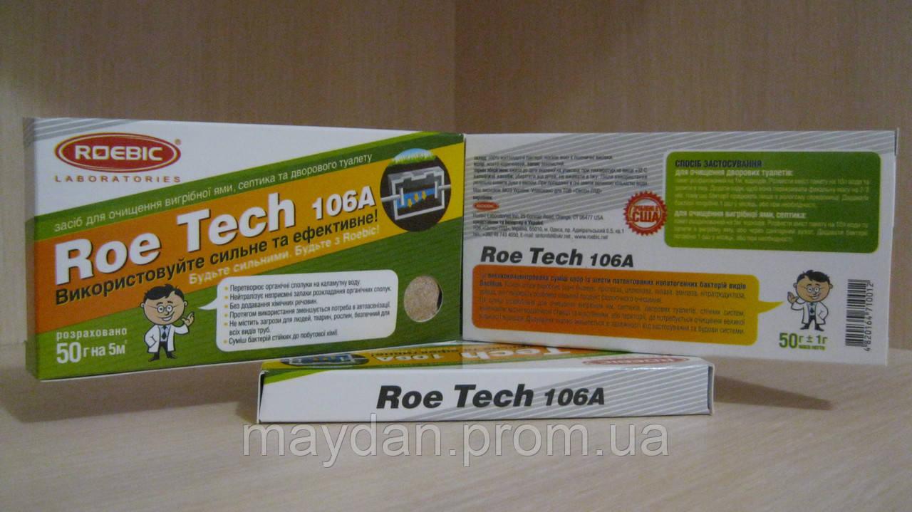 Roe tech106a Roebic Робик для выгребных ям, туалетов 50 грамм. Средство.