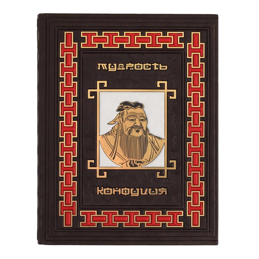 """Книга в кожаном переплете """"Мудрость Конфуция"""" (М2)"""