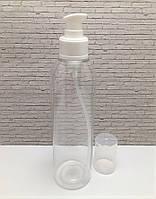 Бутылочка с дозатором, 250 мл ( Флакон косметический с дозатором )
