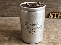Конденсатор К50-17 800мкФ 300В