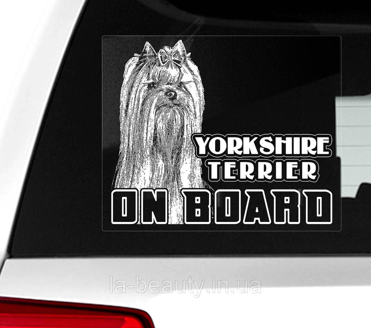 Автомобильная наклейка на стекло Йоркширский терьер на борту