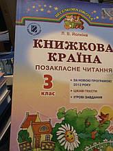 Книжкова країна. Позакласне читання. 3 клас., 4 клас. 2014. 2015. Йолкіна.
