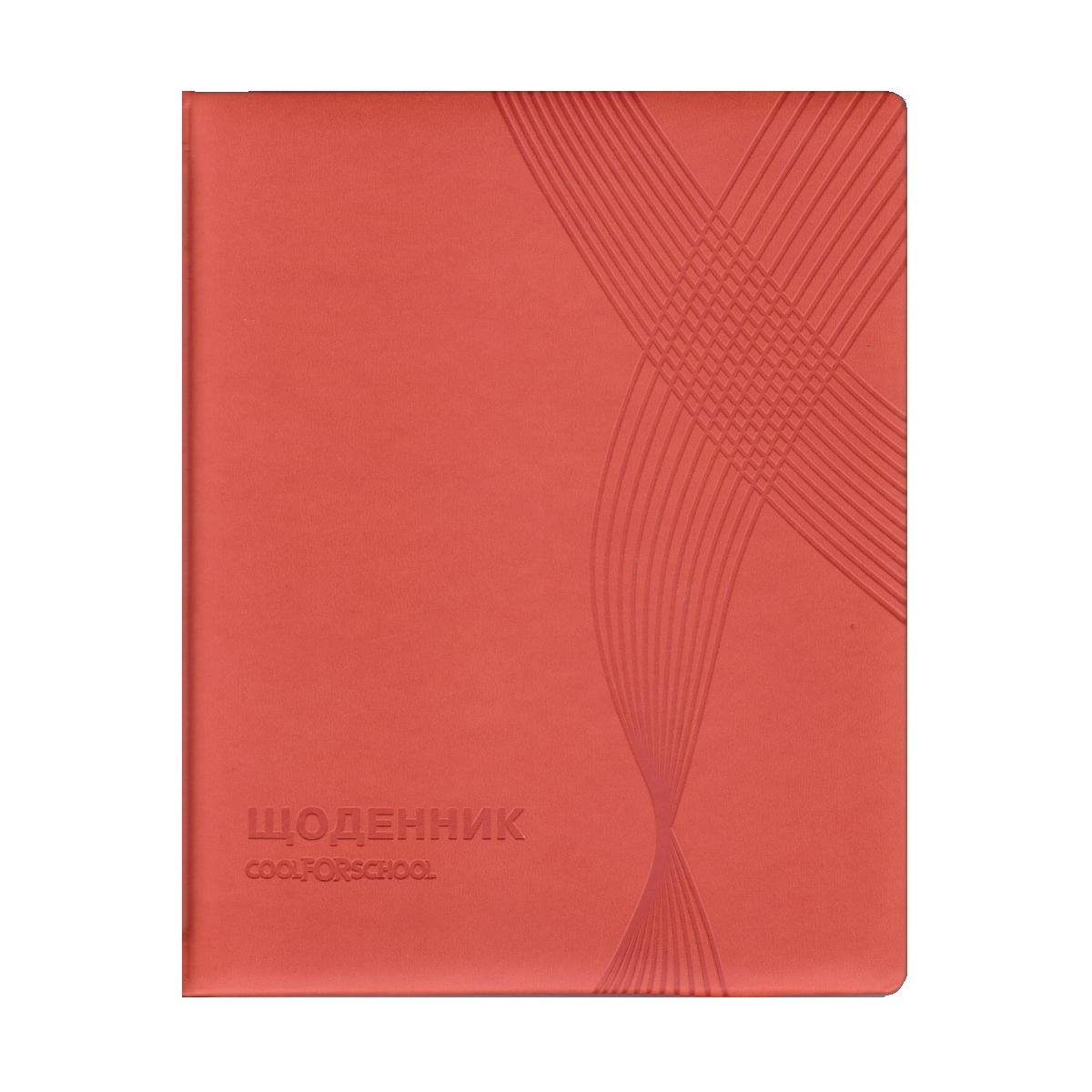 """Дневник школьный """"Волна"""" кожзам оранжевый 17х20,8 см"""
