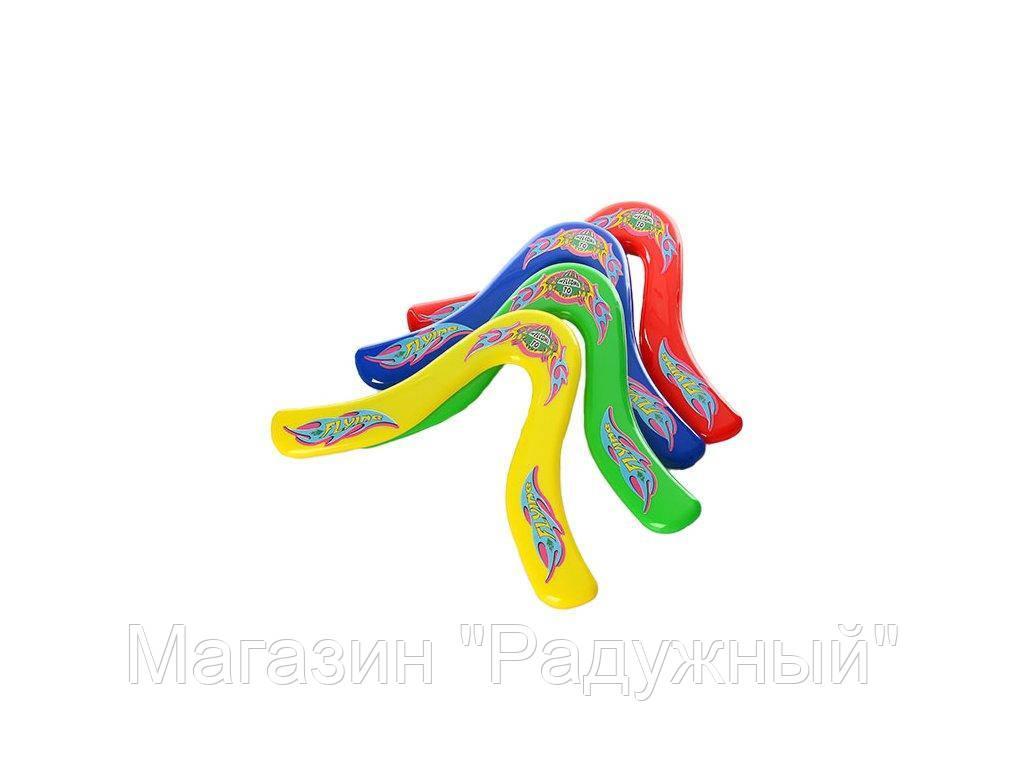 Бумеранг 30,5-26см, 4 цвета, в кульке