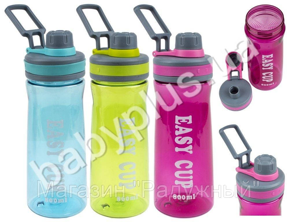 "Бутылка-поилка спортивная ""Easy cup"" 800мл"
