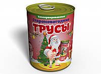 Консервированные Староновогодние Трусы - Смешной Подарок - Подарок на Старый Новый Год